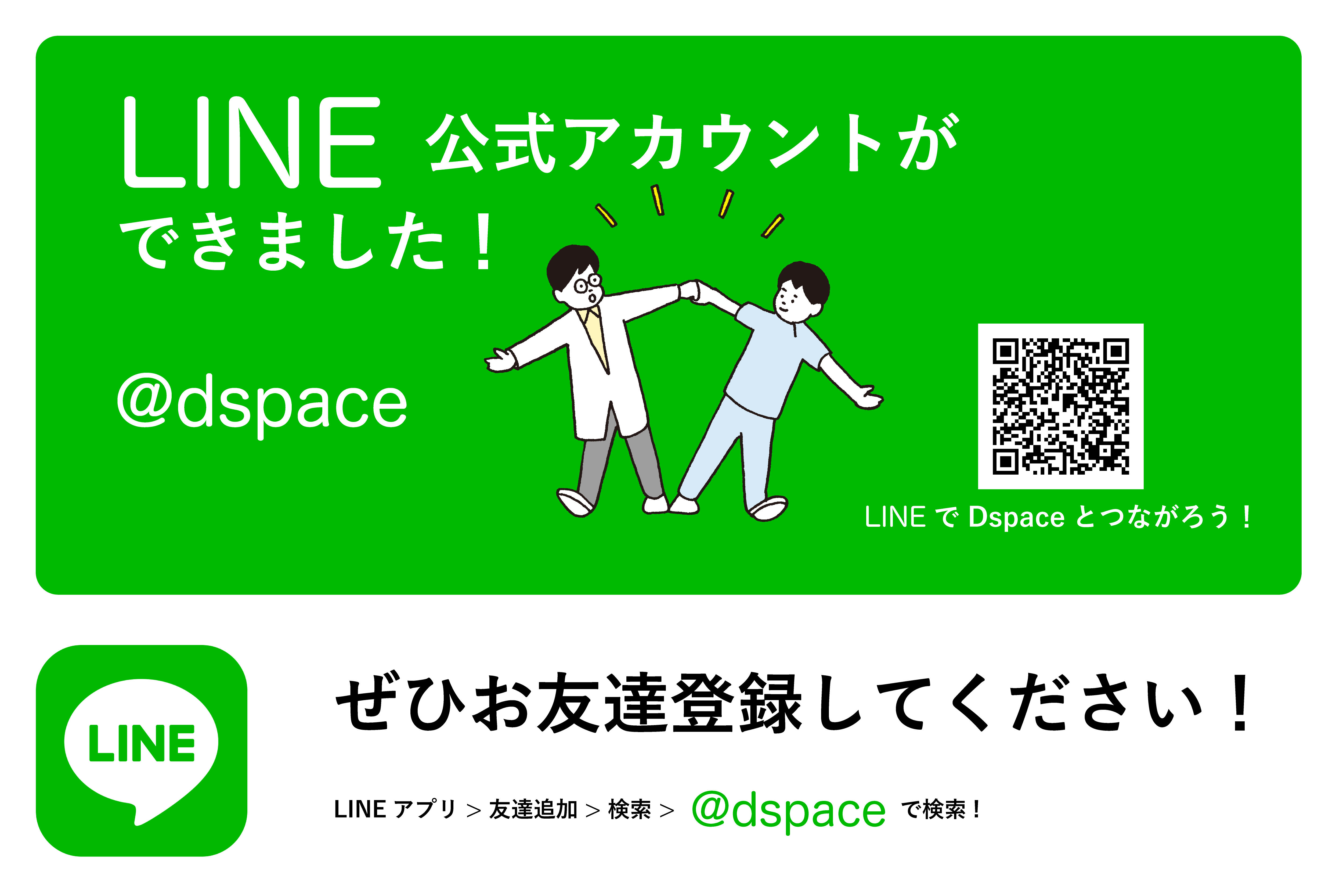 【Dspace LINE公式アカウント】のお知らせ アカウントID @dspace
