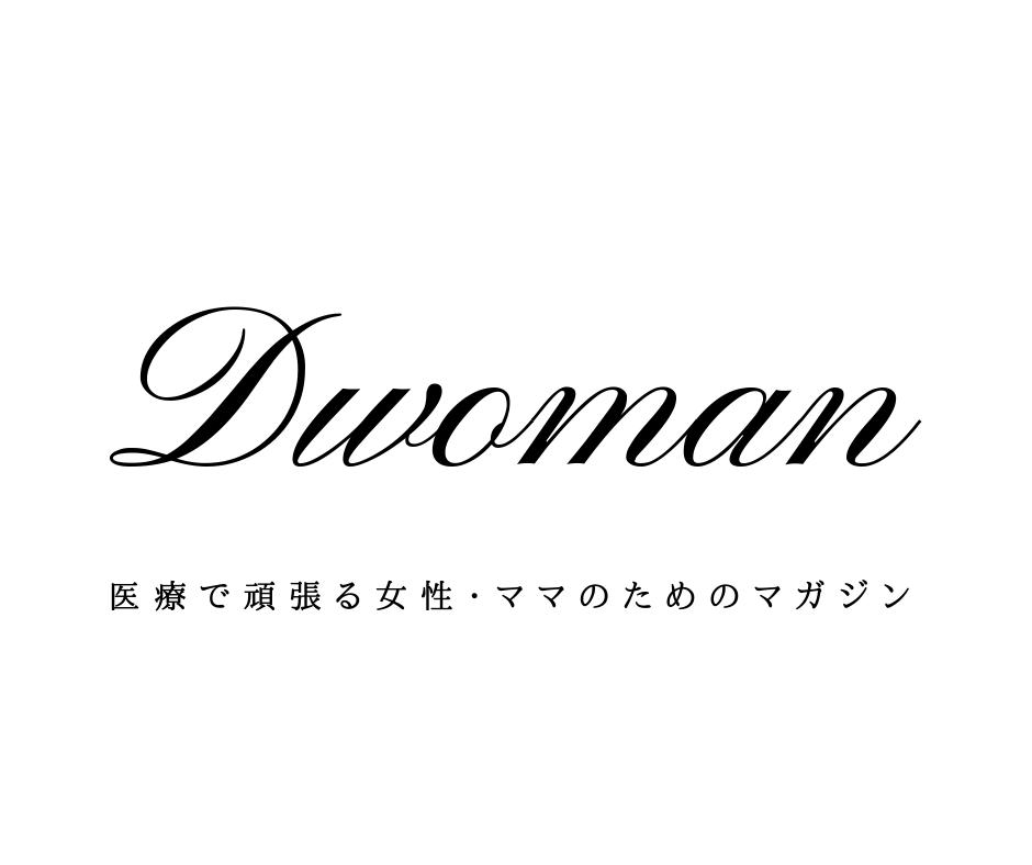 Dwoman fb投稿サイズ