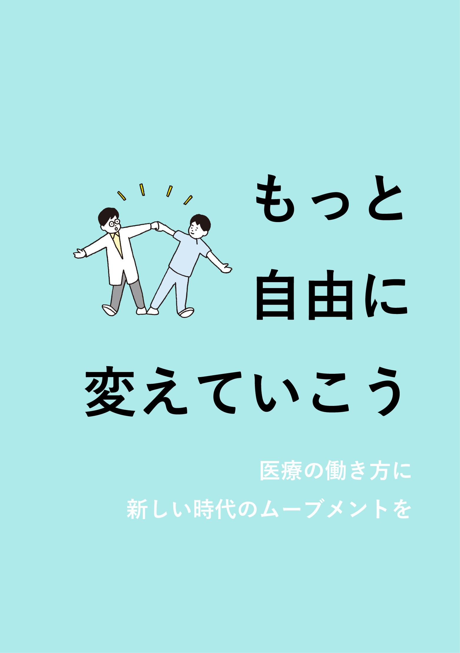 友達紹介ページKV_アートボード 1