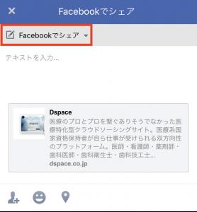 Dspaceをともだちに知らせる_facebook_messenger