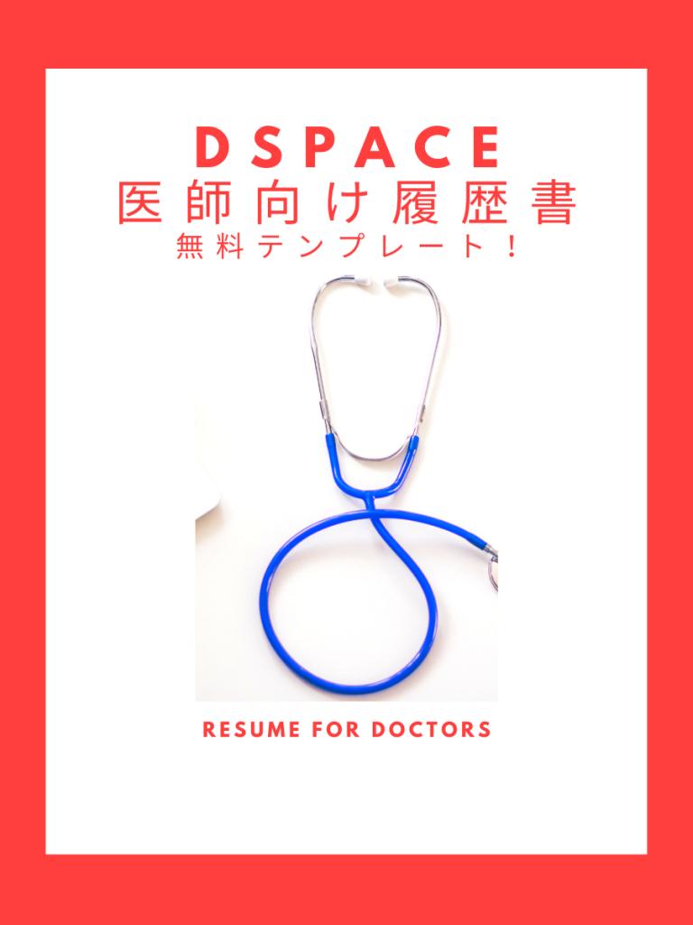 医師、薬剤師、歯科医師など向け無料履歴書テンプレート。研究実績や学会の記載ができます!