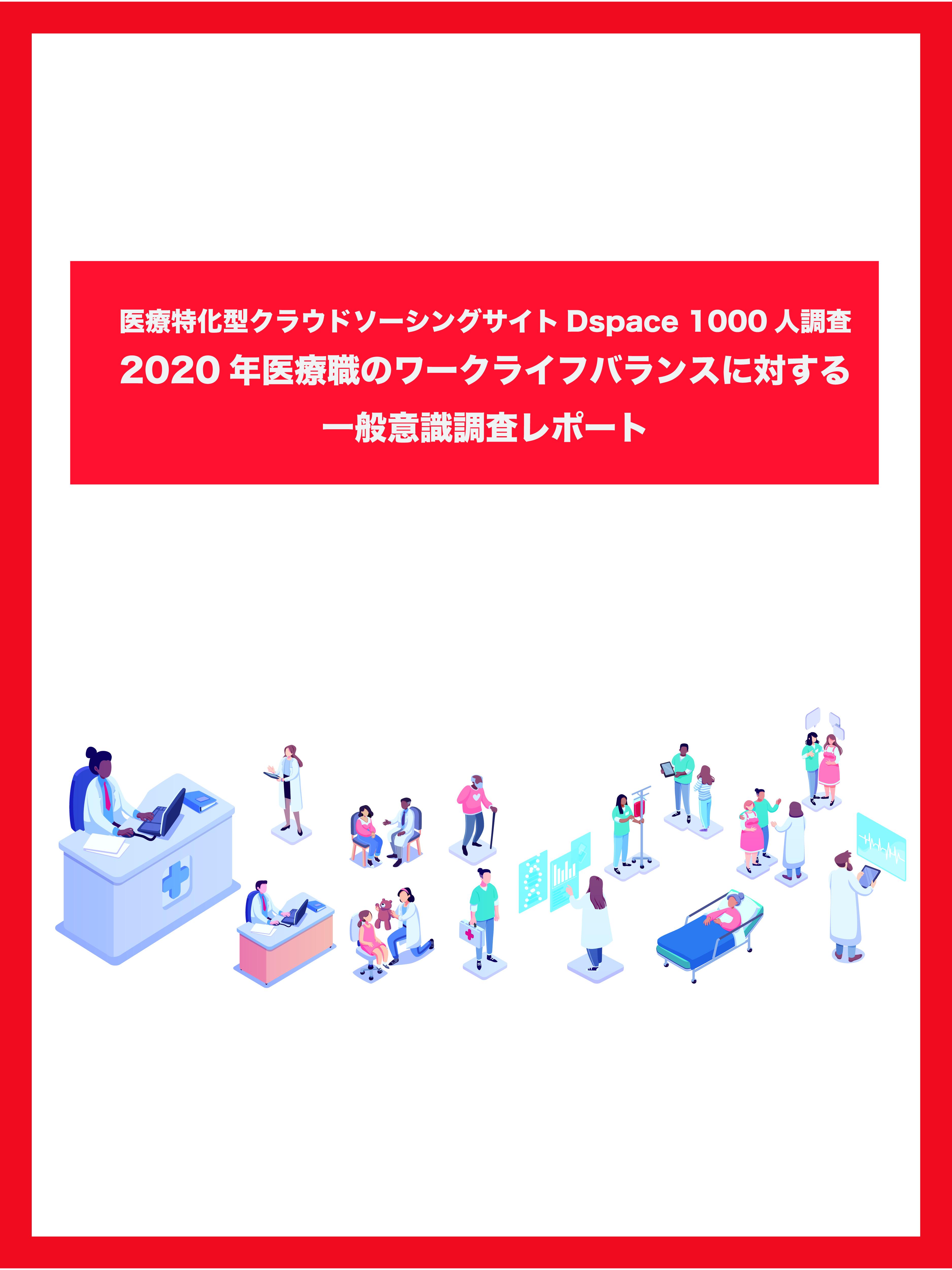 Dspace 2020年医療職の働き方・ワークライフバランスに対する一般意識調査レポート-01