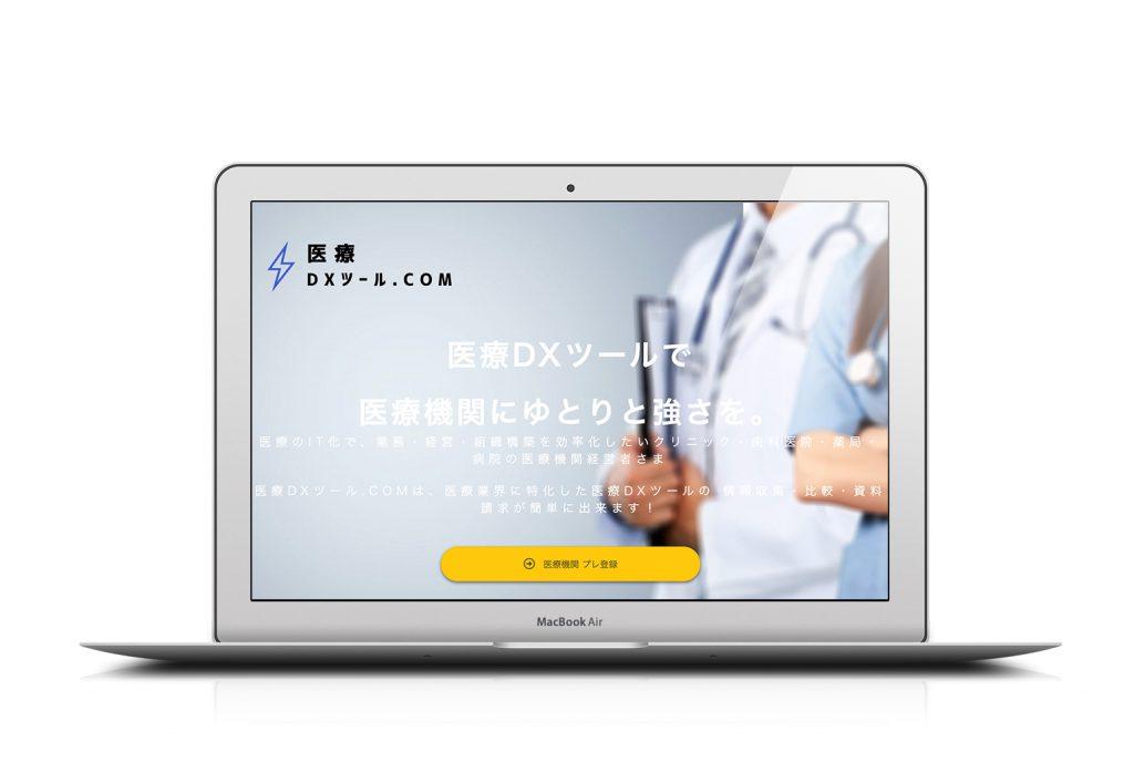 【プレスリリースのお知らせ】医療機関のDXを加速するサイト「医療DXツール.com」プレ会員登録開始。