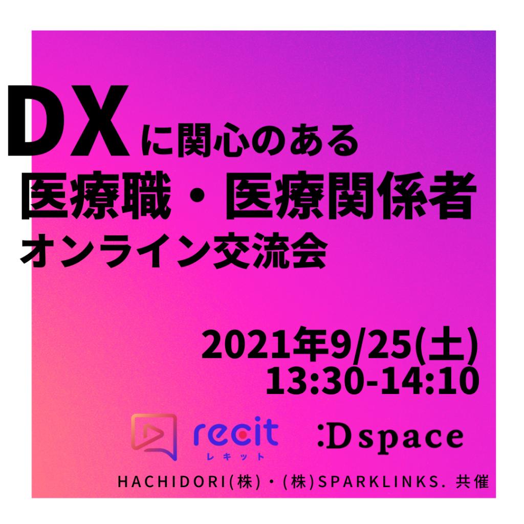 医療特化型クラウドソーシングサイトDspace_イベント02