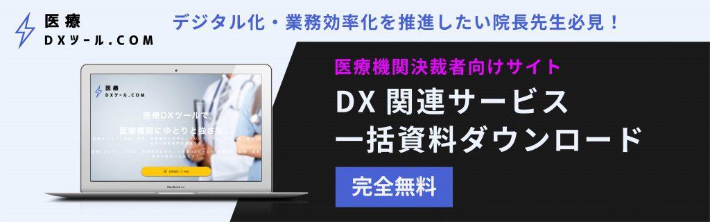病院・クリニック・歯科医院のDXなら医療DXツール.com